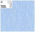 Кассетные рулонные шторы Уни-2 Балтик голубой