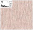 Кассетные рулонные шторы Уни-2 Балтик коричневый