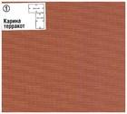 Кассетные рулонные шторы Уни-2 Карина терракот